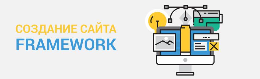 Создание сайтов на framework секреты создания сайтов и продвижения