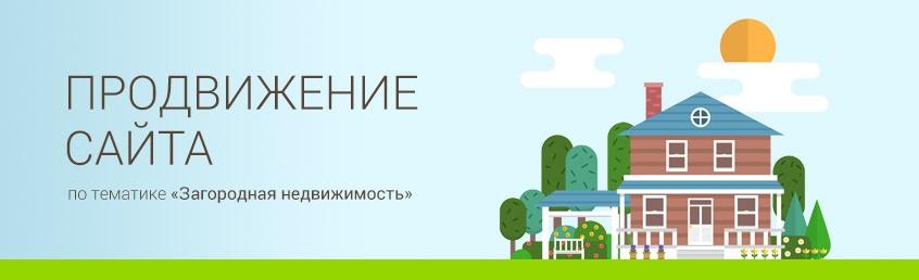Продвижение сайтов недвижимость бизнес на веб хостинге