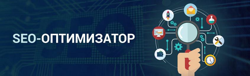 951f3edf2431 Услуги СЕО оптимизатора в Москве  частный почасовой SEO специалист